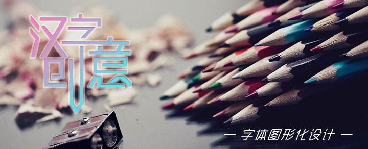 汉字创意-字体图形化设计